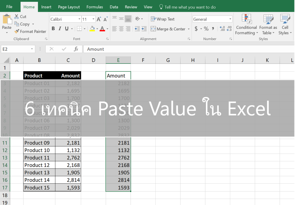 6 เทคนิค Paste Value ใน Excel