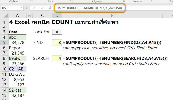 SUMPRODUCT.png