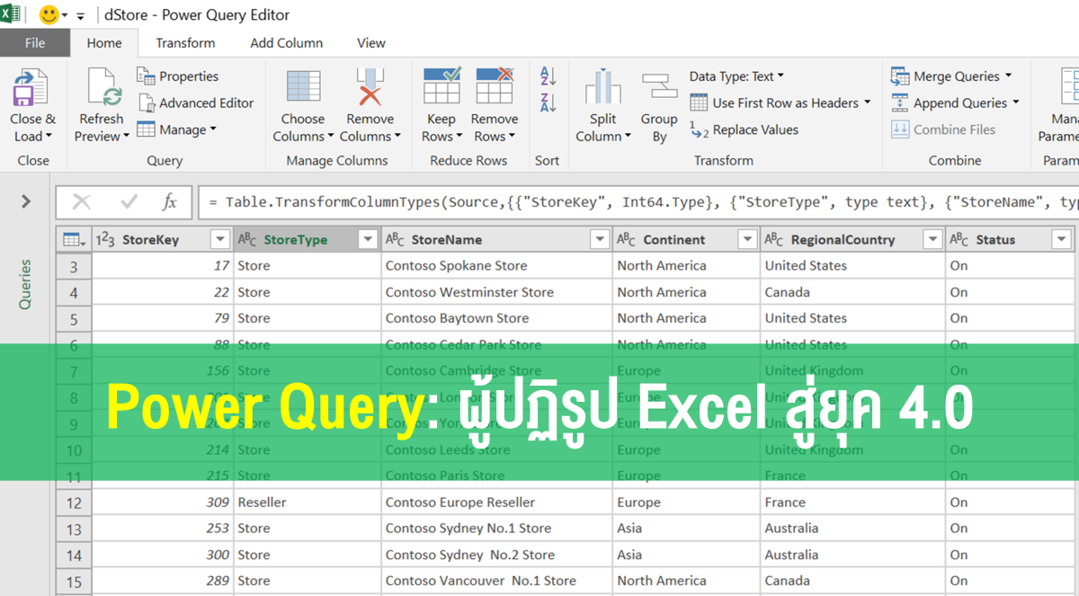 Power Query: ผู้ปฏิรูป Excel สู่ยุค 4.0